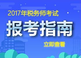 2017年税务师报考指南