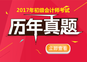 初级2018六开彩开奖结果考试历年真题