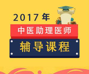 2017年中医助理医师通关课程热招中
