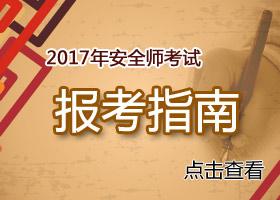 2017年安全工程师考试报考指南