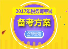 2017年税务师职业资格考试核心内容