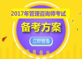 2017年管理咨询师网络辅导招生