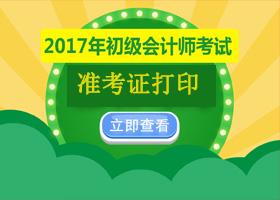 2017年初级会计职称准考证打印时间及入口