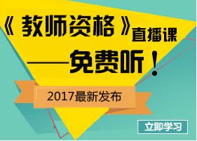 2017教师资格免费直播课