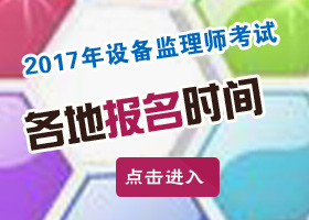2017年设备监理师考试报名时间