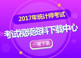 2017年统计师考试资料下载中心