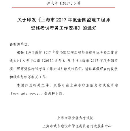 017年度全国监理工程师资格考试考务工作安排-上海职业能力考试院