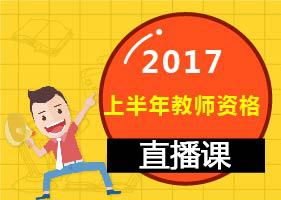 2017年教师资格考试直播课