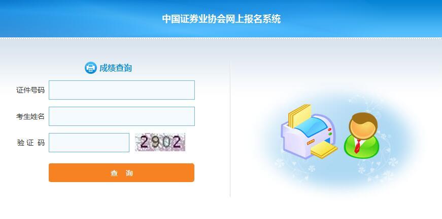 中国证券从业资格成绩查询图片