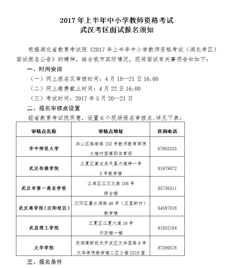 江西11选5开奖历史开奖结果:2017年上半年中小学教师资格考试武汉考区