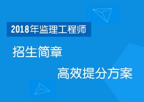 2018年监理工程师考试招生简章