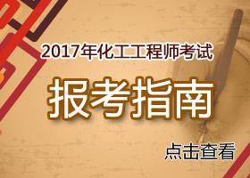 2017注册化工工程师考试报考指南