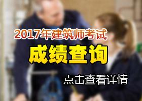 2017年注册建筑师考试成绩查询