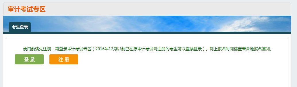 急速赛车安徽省人事考试网:审计师考试网上报名系统考