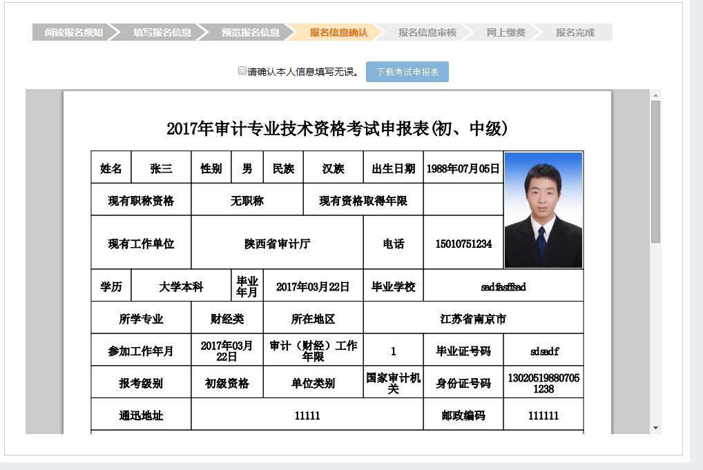 审计师资格考试网上报名流程