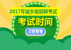 2017年注册城市规划师考试时间