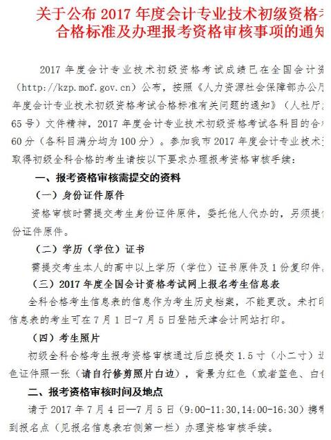2017年天津初级会计职称考后资格审核时间为7月4 5日