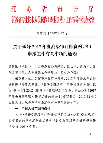2017年高级审计师资格评审申报工作通知