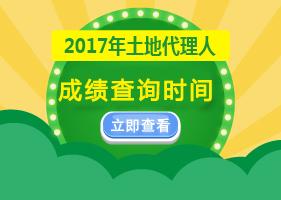 2017年土地代记代理人成绩查询