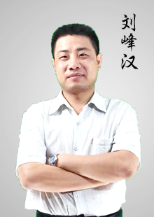 网校名师—刘锋汉