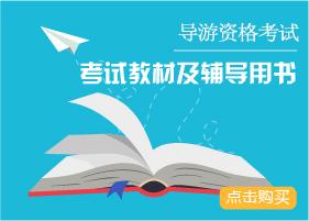 导游资格考试教材及辅导用书
