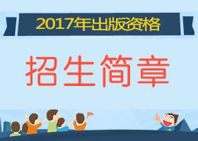 2017年出版资格招生专题