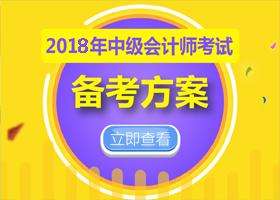 2018中级会计职称招生简章