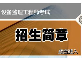 注册设备监理师考试招生简章