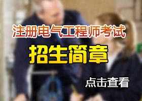 2018年电气工程师考招生简章