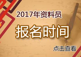 2017年资料员考试报名