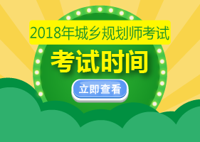 2018年注册城乡规划师考试时间