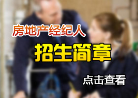 房地产经纪人执业资格考试招生简章