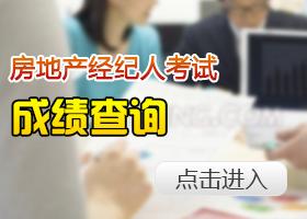 房地产经纪人考试成绩查询