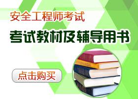 2018年安全工程师考试教材及用书