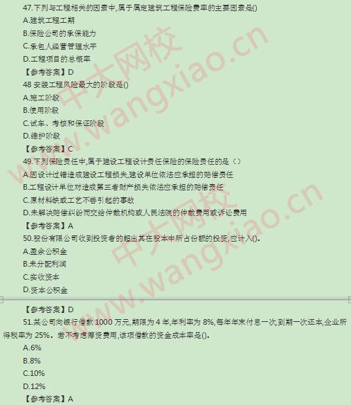 中级经济师代考_中级经济师考试资格