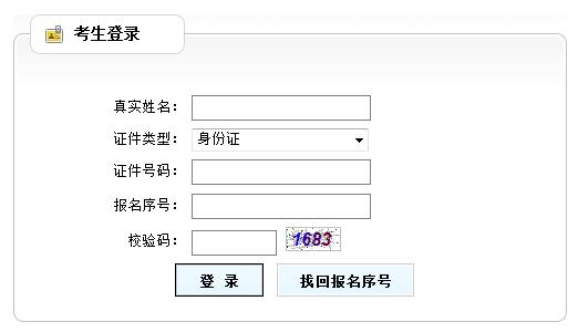 重庆考区国考缴费入口