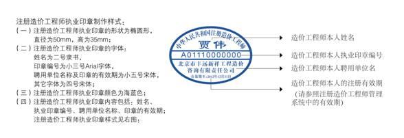 造价工程师执业专用章样式.jpg