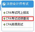 全国注册会计师统一考试成绩查询入口