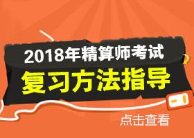 中国精算师考试复习方法指导