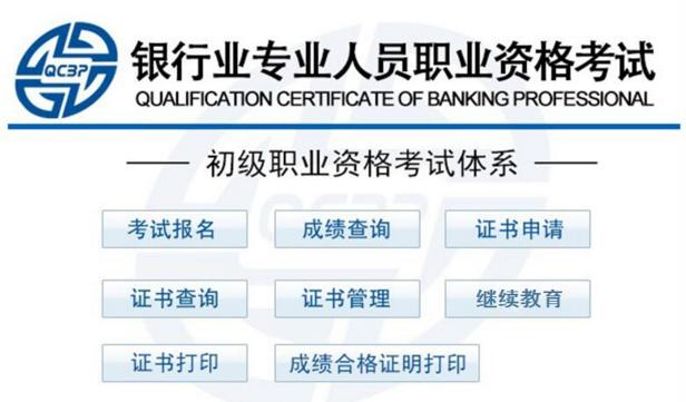 2017年最后一次银行从业资格证书补申请12月开放!