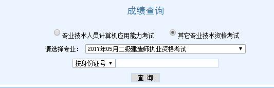 天津2017年二级建造师成绩查询入口已开通
