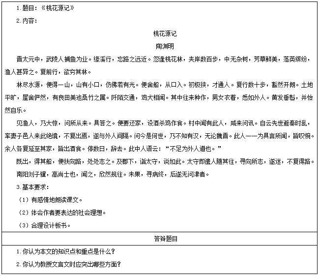 考题回顾 二,考题解析 初中语文《桃花源记》主要教学过程及板书设计
