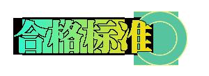 甘肃省经济师合格分数线图片