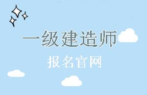 内蒙古2018年一级建造师报名官网