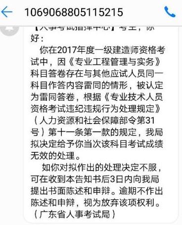 广东一级建造师成绩无效