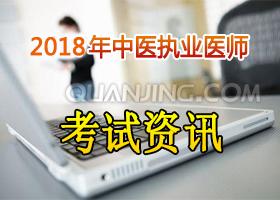 2018年中医执业医师考试资讯