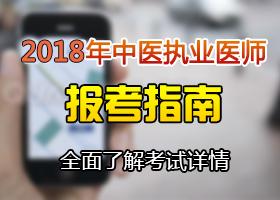 2018年中医医师报考指南