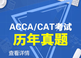 ACCA/CAT历年真题