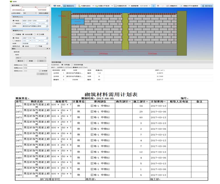 工程类 建筑设计师 考试动态 综合公告 >> 正文  在软件里统一设置