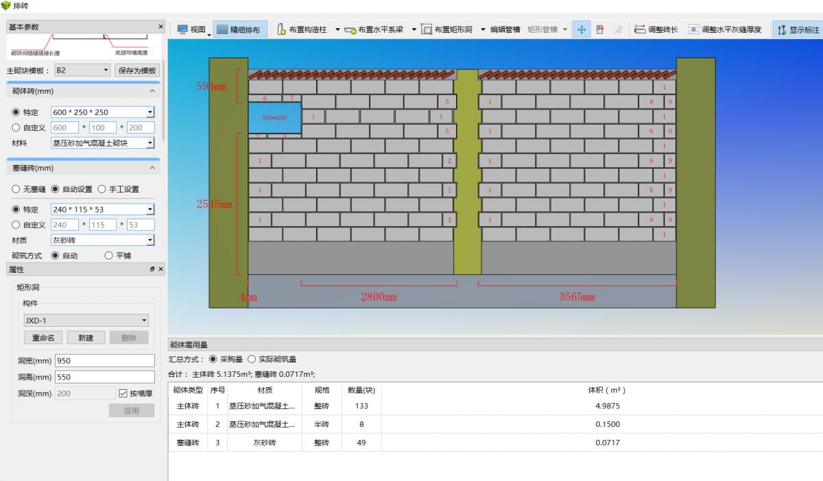 广联达 BIM5D自动排砖